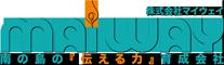 株式会社マイウェイ | 南の島の『伝える力』育成会社